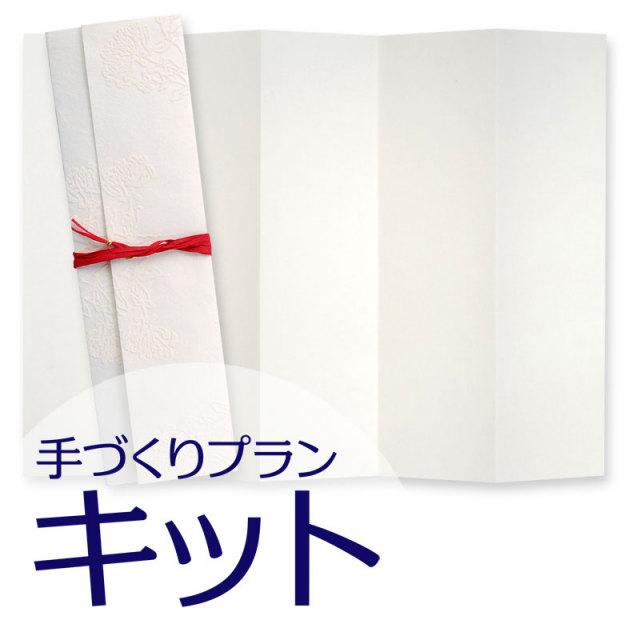 Hanagoromo席次表手づくりウラン
