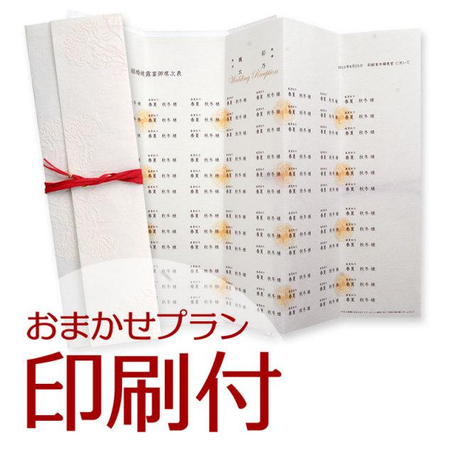 Hanagoromo席次表おまかせプラン