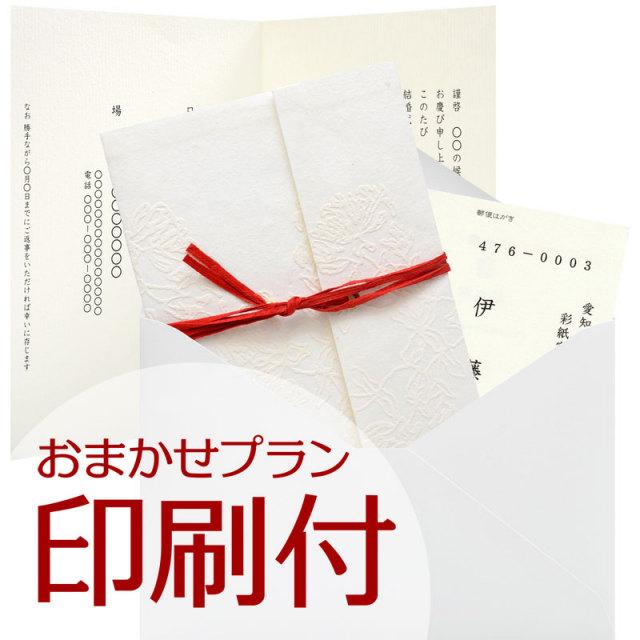 hanagoromo招待状おまかせプラン
