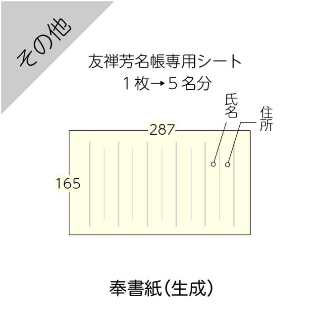 芳名帳中紙