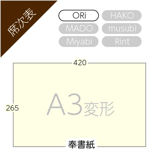 奉書紙A3変型(ORi席次表用)