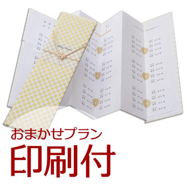 ichimatsu席次表ori
