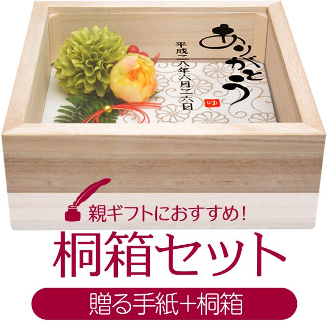 桐箱セット(贈る手紙)