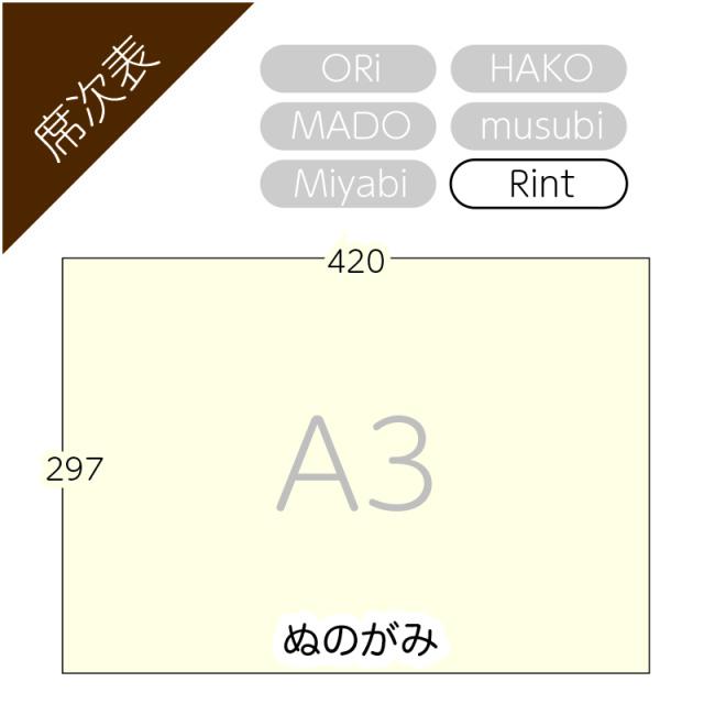ぬの紙A3(Rint席次表用)