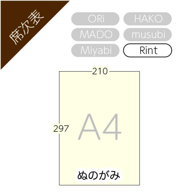 ぬの紙A4(Rint席次表用)
