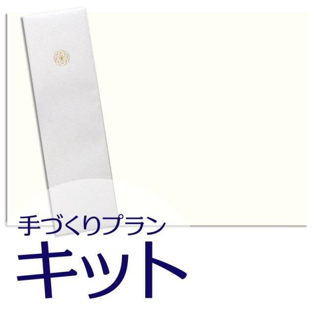 chitose招待状席次表 ORi