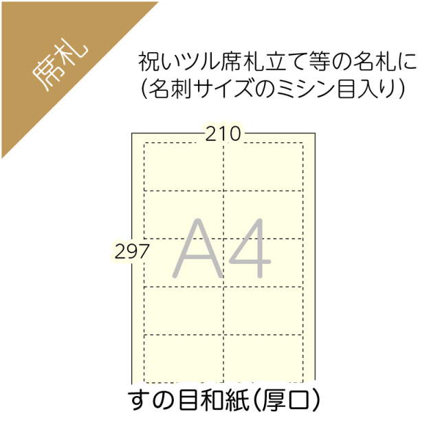 すの目和紙A4(名刺用)