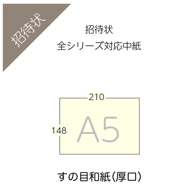 すの目和紙A5(招待状用)