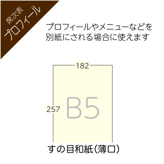 すの目和紙B5(プロフィール・メニュー用)