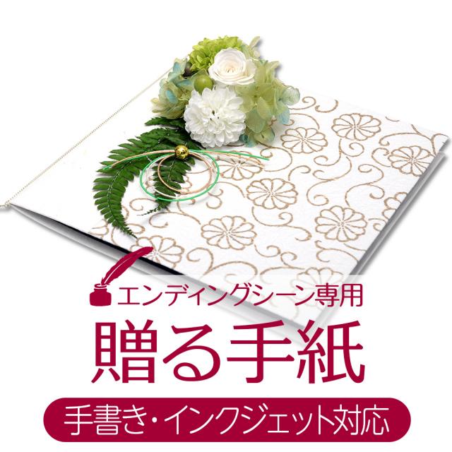 贈る手紙02
