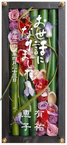 嵯峨野 サンクスギフト/「和」と「洋」のスタイリッシュモダンな贈り物/和婚スタイル・和風サンクスギフト