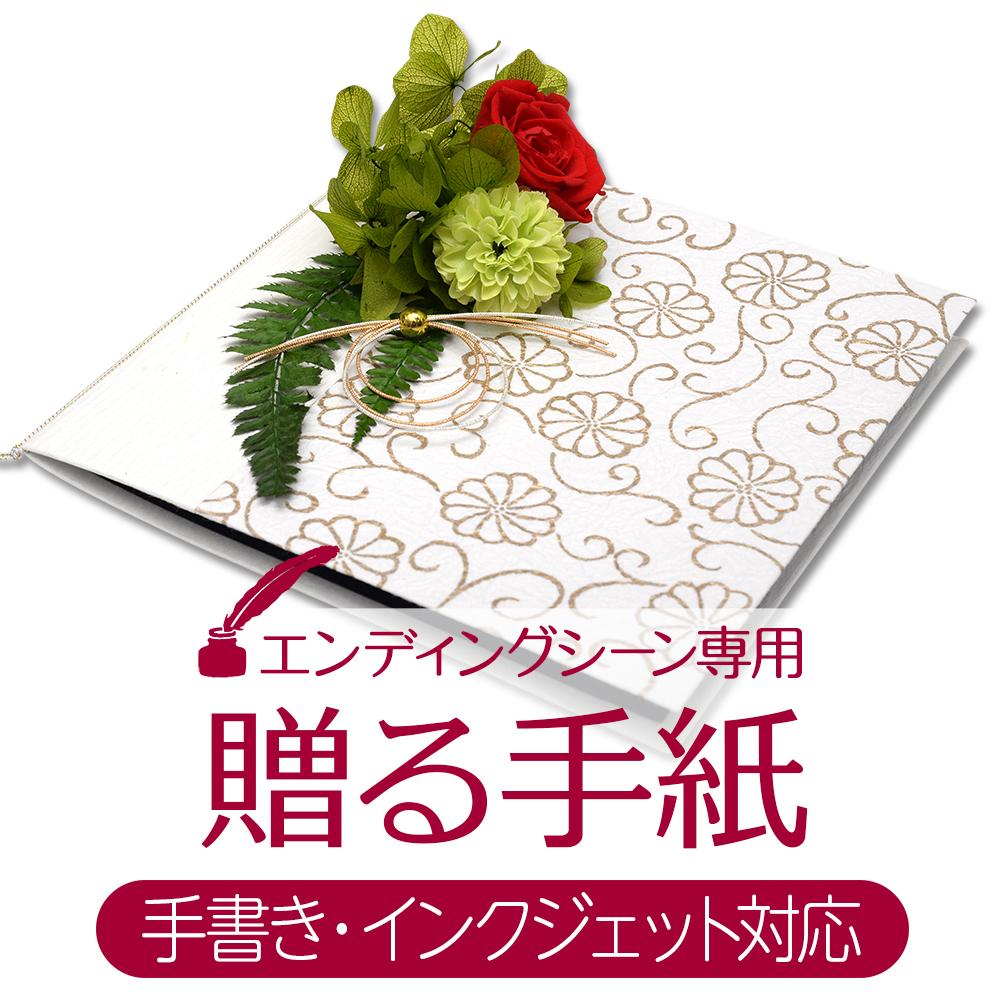 贈る手紙01