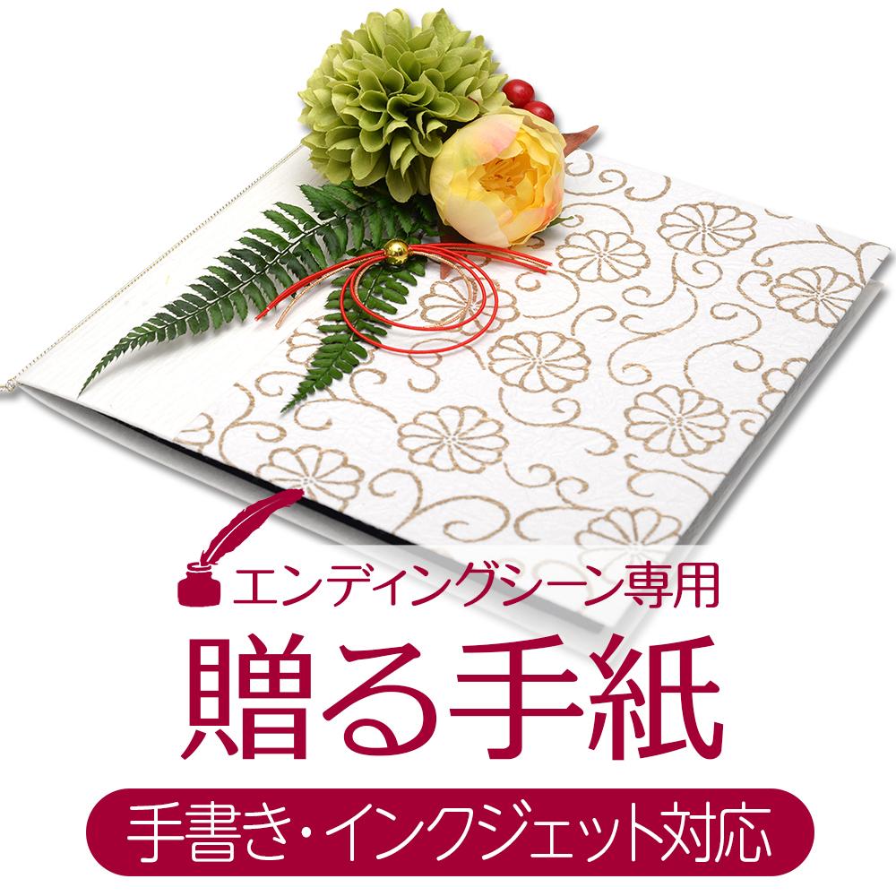 贈る手紙03