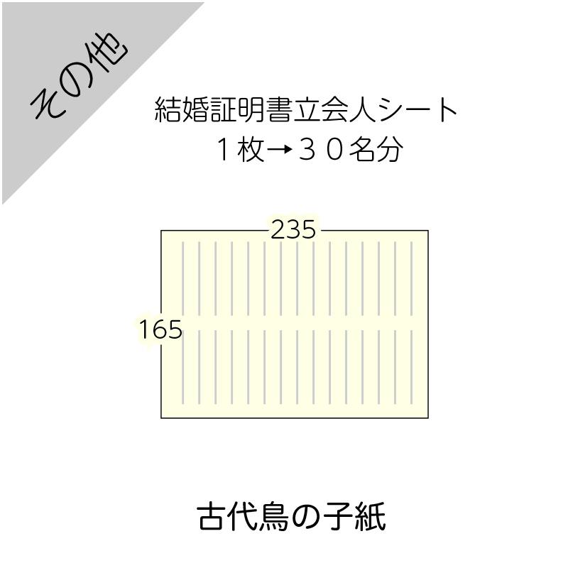 立会人シート追加用紙