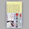 菅公工業 うずまき 写経手習い用紙 ケ803