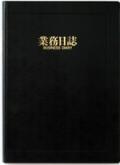 D607   業務日誌 B5 (5冊)