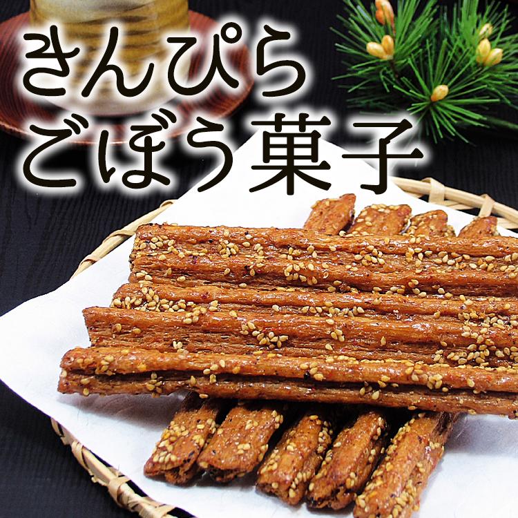 きんぴらごぼう菓子_01