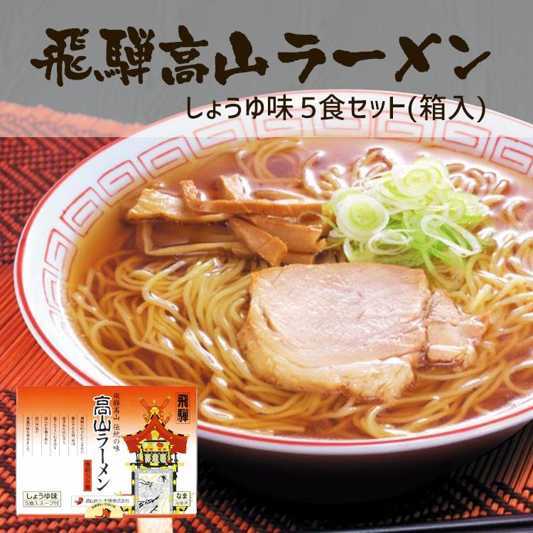 高山ラーメン(醤油・箱入)_01
