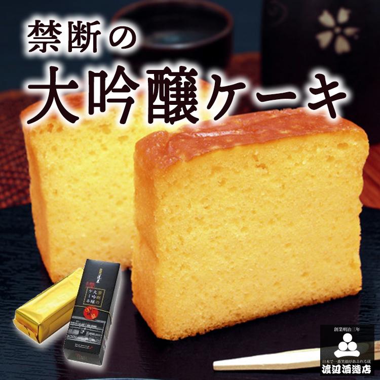 大吟醸ケーキ_01