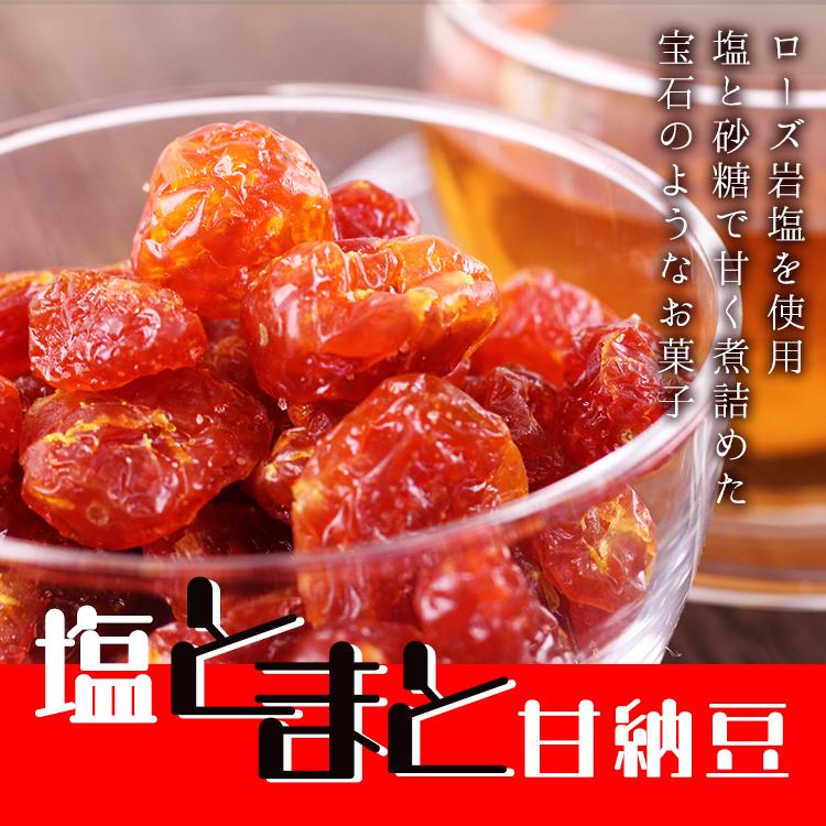 塩トマト甘納豆_01
