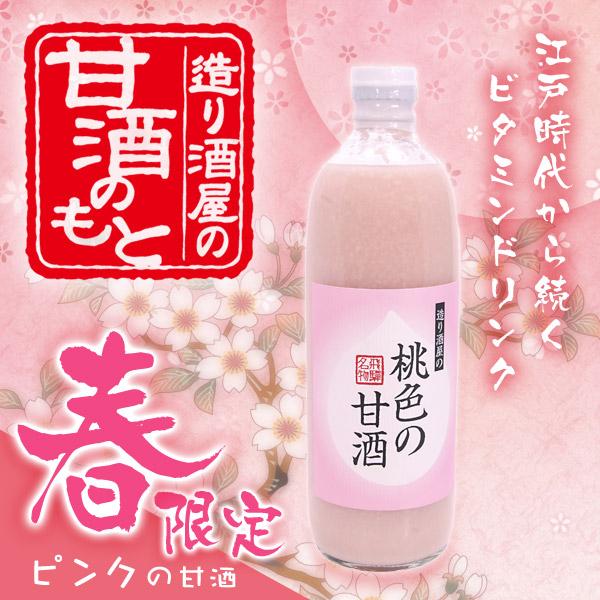 桃色の甘酒_01