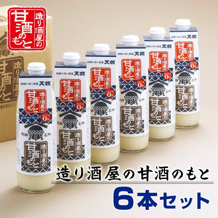天領の甘酒(通年)まとめ買い_01
