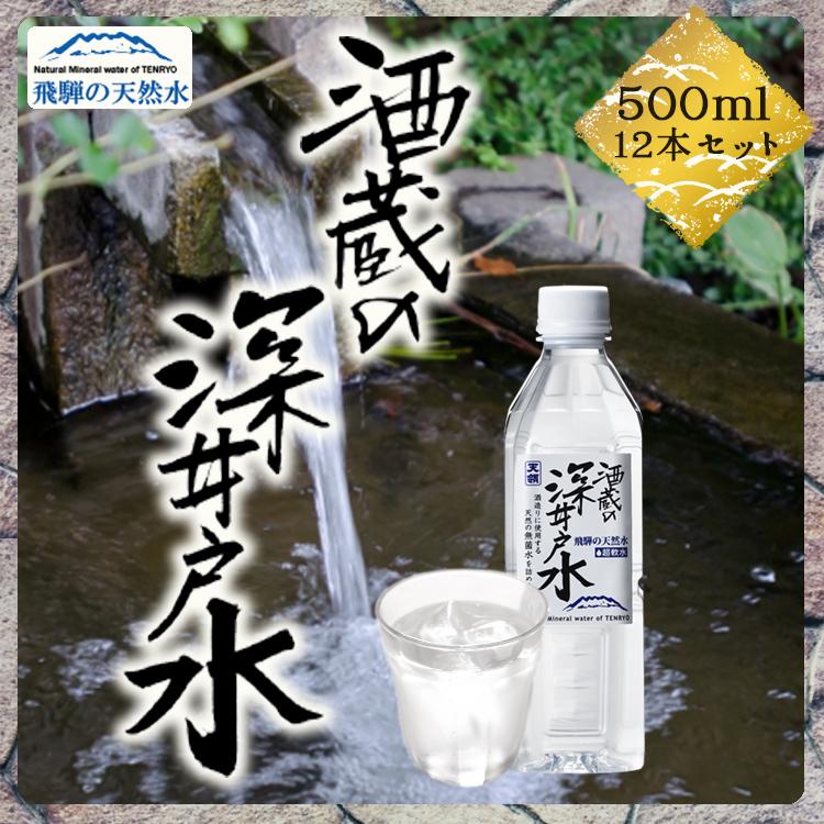 酒蔵の深井戸水500_01