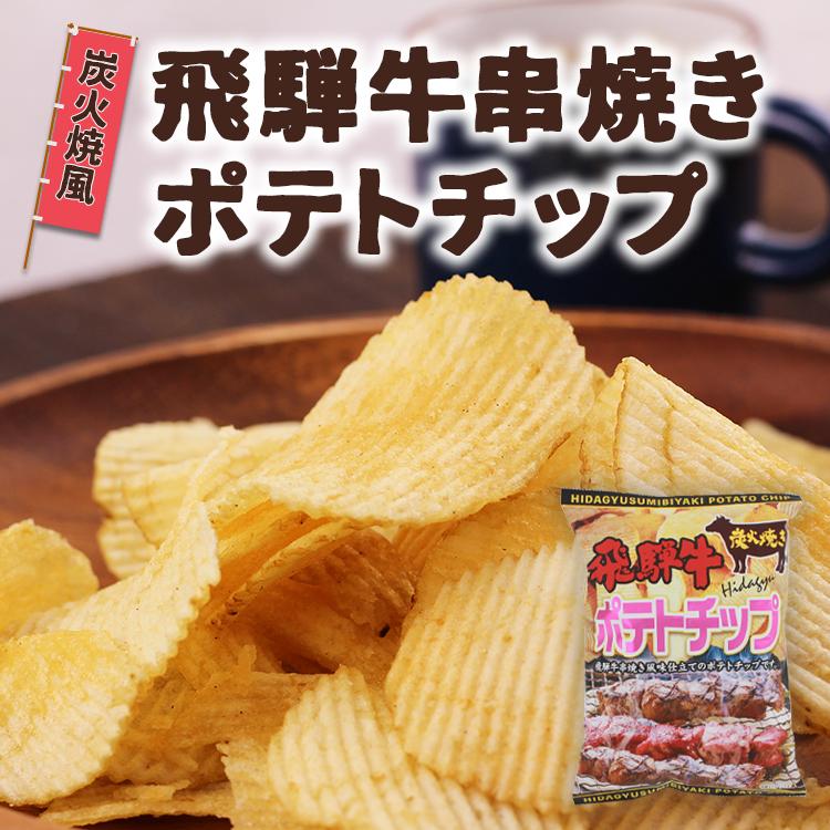 飛騨牛串焼きポテトチップ_03