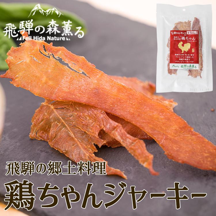 鶏ちゃんジャーキー_01
