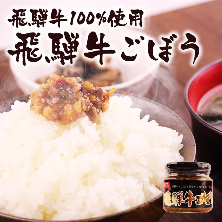 飛騨牛ごぼう_03