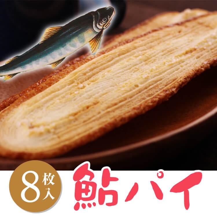鮎パイ(小)_01