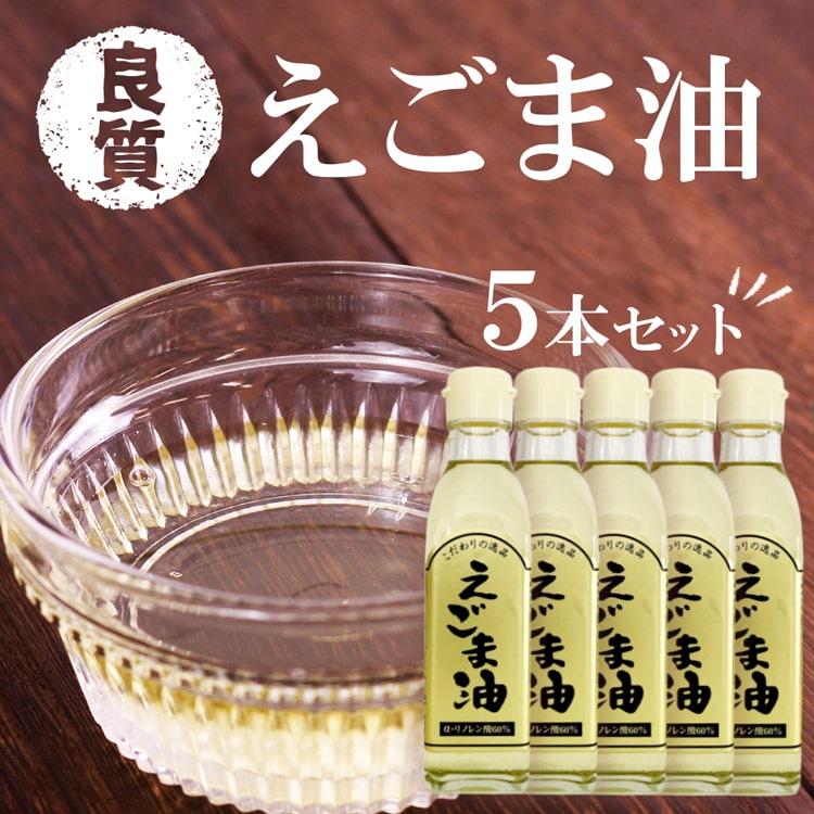 えごま5本_01