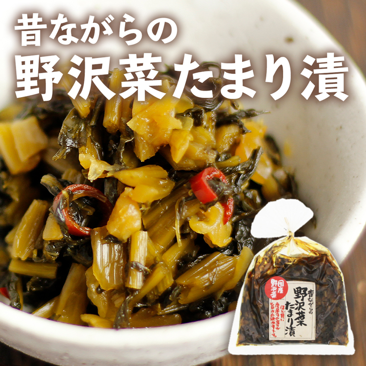 昔ながらの野沢菜たまり漬け_01
