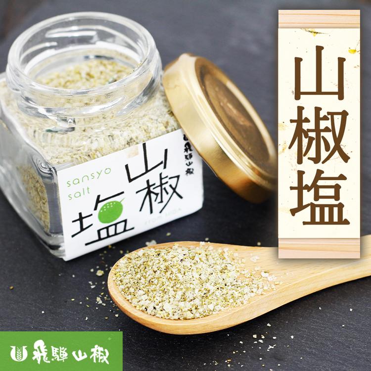 山椒塩ビン_01