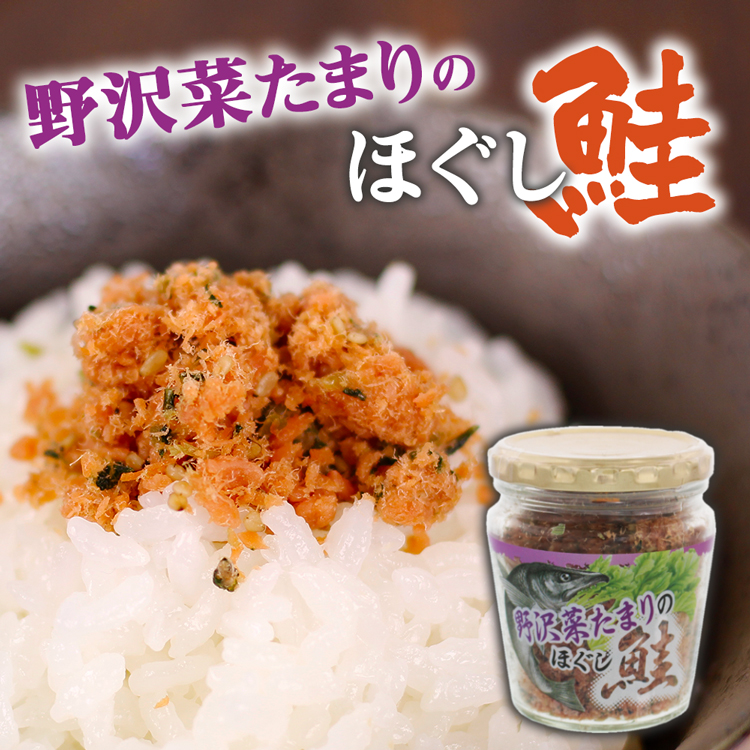 野沢菜たまりのほぐし鮭_01