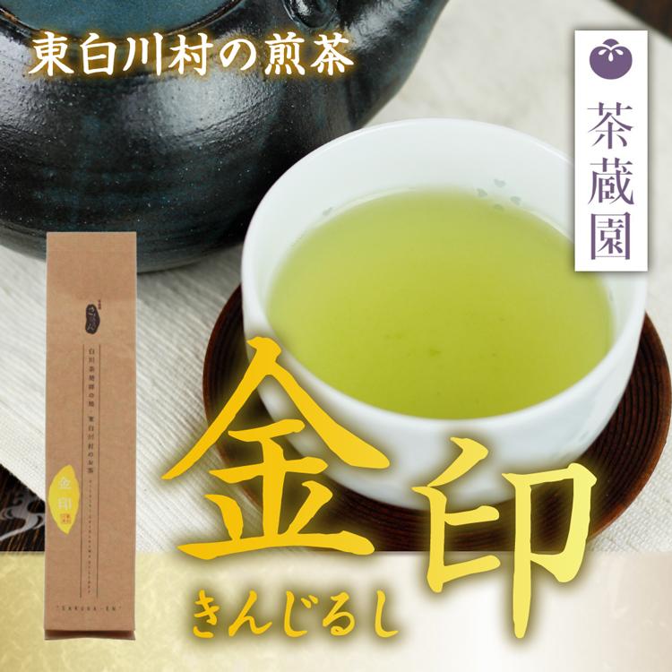 【メール便-1個まで】煎茶 金印(180g)/岐阜 白川茶 緑茶 煎茶  茶蔵園//
