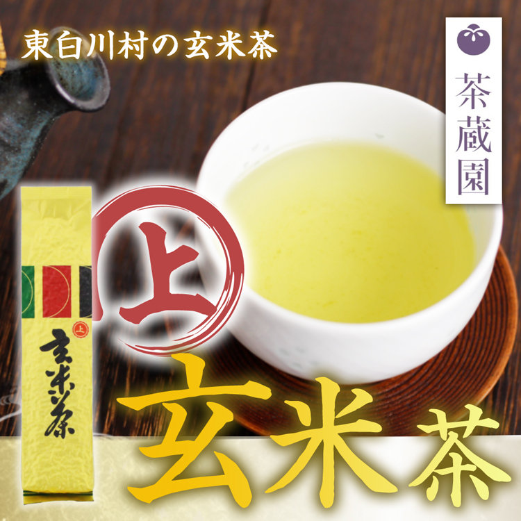 【メール便-1個まで】上玄米茶(200g)/岐阜 白川茶 緑茶 煎茶 玄米茶  茶蔵園//