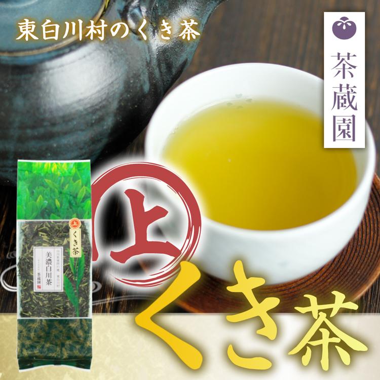上くき茶_01