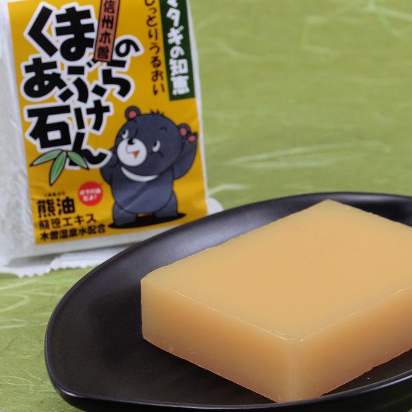 くまのあぶら石鹸_01