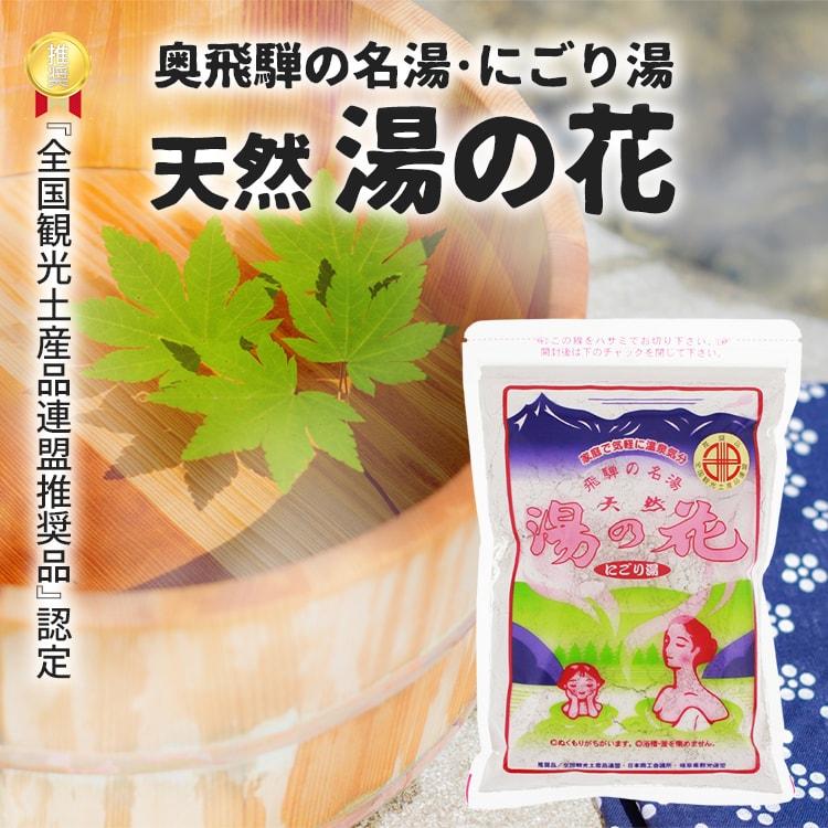 湯の花(袋)01
