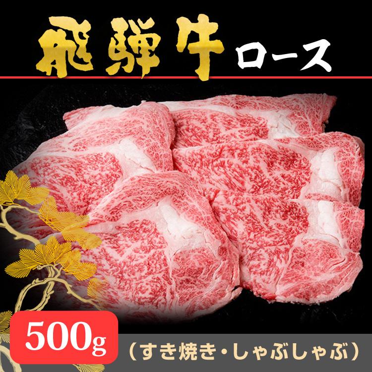 飛騨牛-ロース_500g