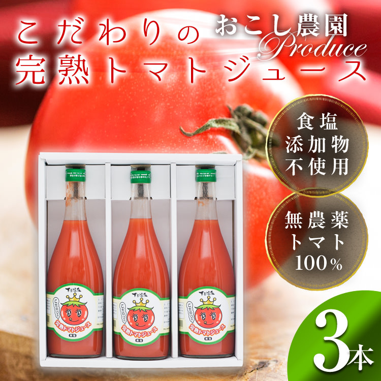 完熟トマトジュース_3本セット