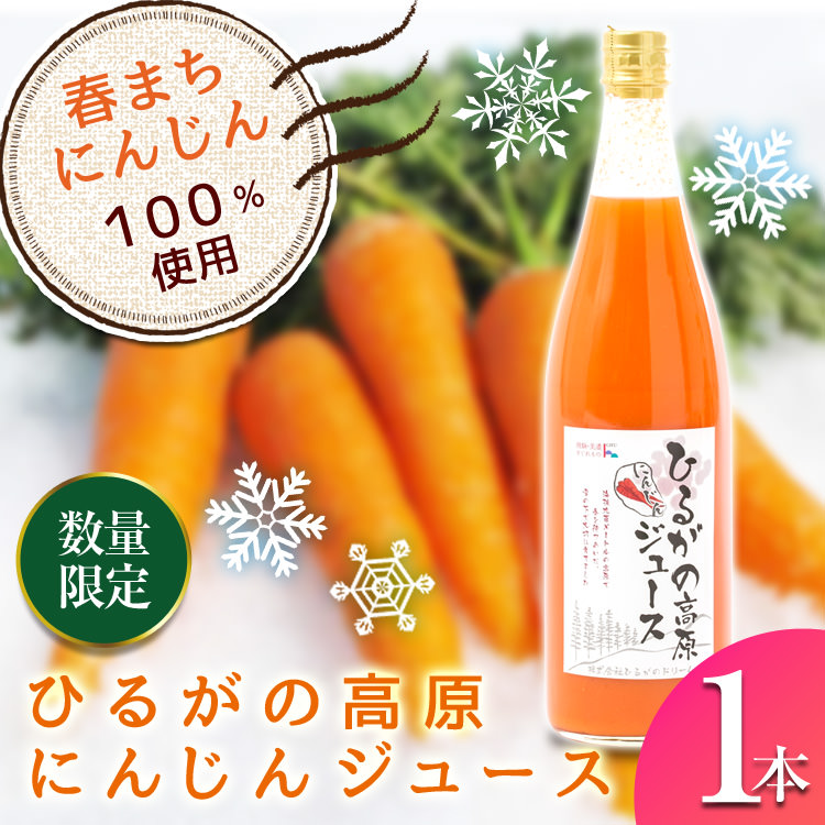 にんじんジュース_01