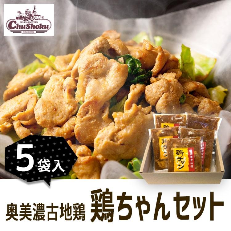 奥美濃古地鶏鶏ちゃん_01