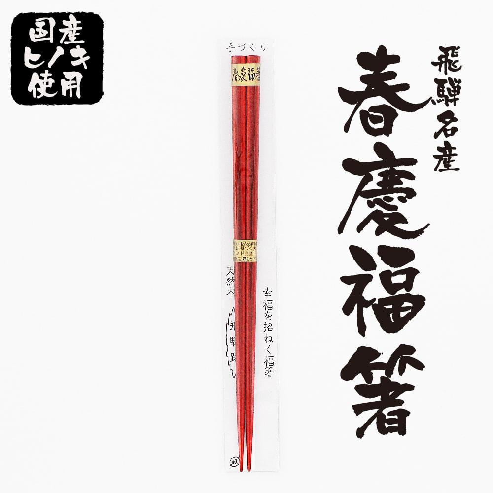 飛騨春慶福箸_01