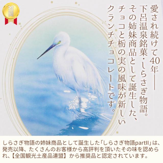 しらさぎ物語2(18個入)_04