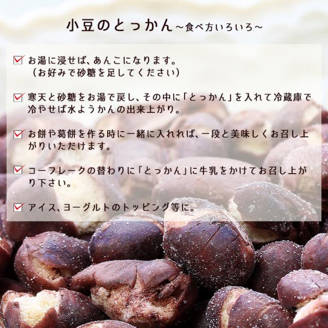 小豆のとっかん_03