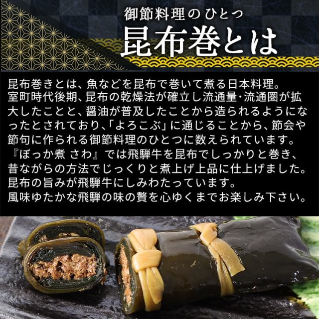 飛騨牛昆布巻_03