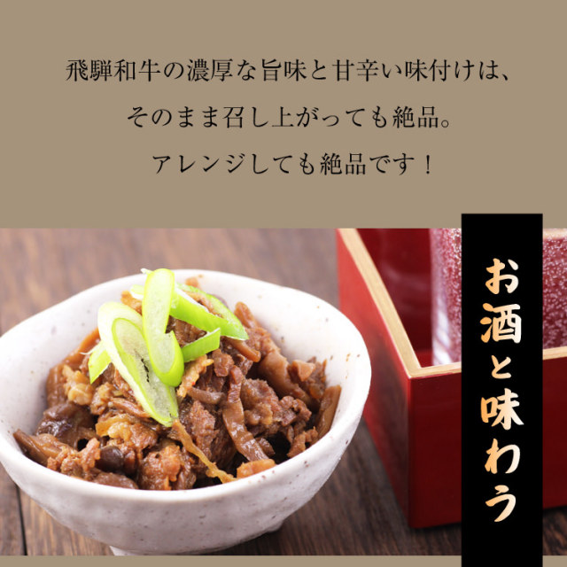 飛騨和牛しぐれ_03