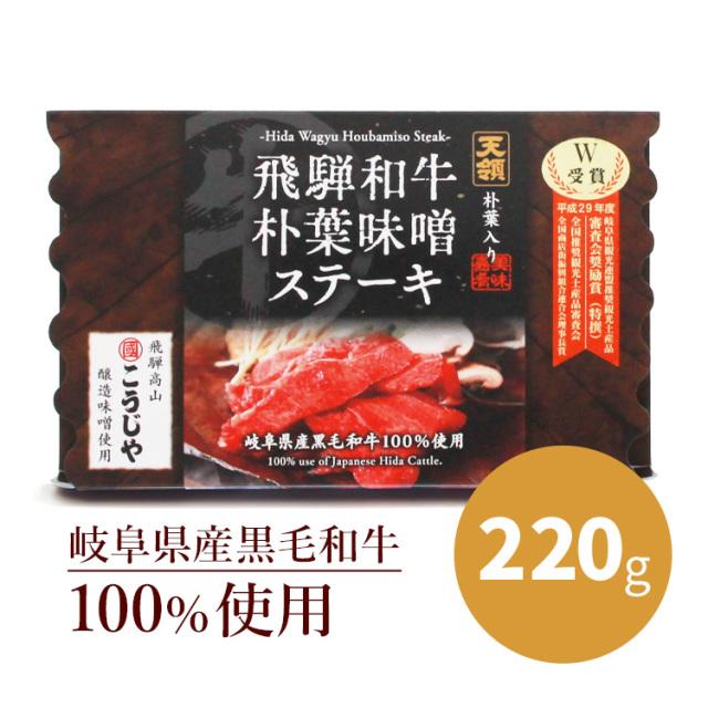 朴葉味噌ステーキ_03